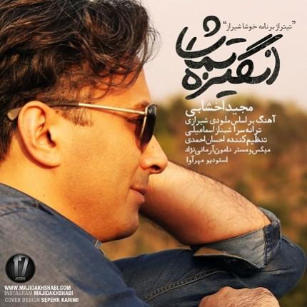 Majid-Akhshabi-AngizeTamasha-430x430
