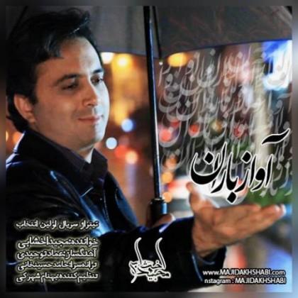 Majid-Akhshabi-Avaze-Baran-420x420