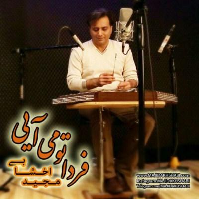 Majid Akhshabi - Farda To Miaee