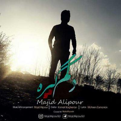 دانلود آهنگ جدید مجید علیپور به نام دلم گیره