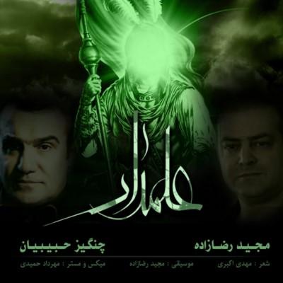 دانلود آهنگ جدید مجید رضازاده و چنگیز حبیبیان علمدار