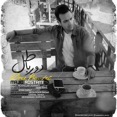 دانلود آهنگ جدید مجید رستمی دور باطل