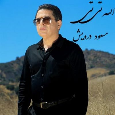 آهنگ تازه مسعود درویش به نام الله تی تی