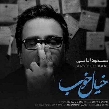 http://www.ahangestan.in/wp-content/uploads/Masoud-Emami-Khiale-Khoob.jpg