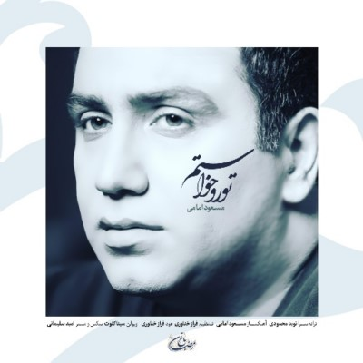 دانلود آهنگ جدید مسعود امامی به نام تو رو خواستم
