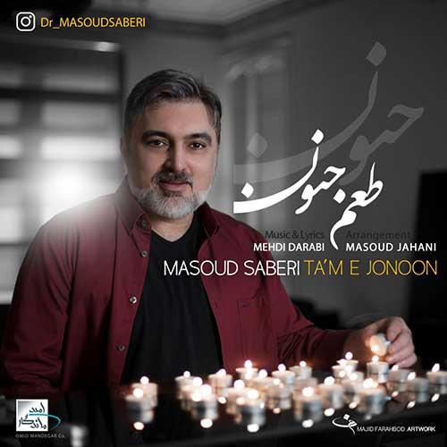 تازه ترین آهنگ مسعود صابری به نام مزه جنون