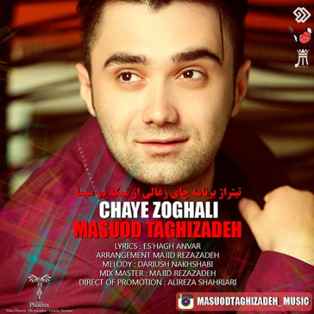 Masuod-Taghizadeh-Chaye-Zoghali