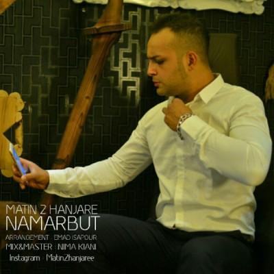 Matin-Moarefi-Matin-2-Hanjareh-Namarbut