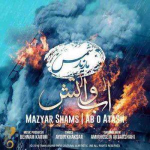 دانلود آهنگ جدید مازیار شمس به نام آب و آتش