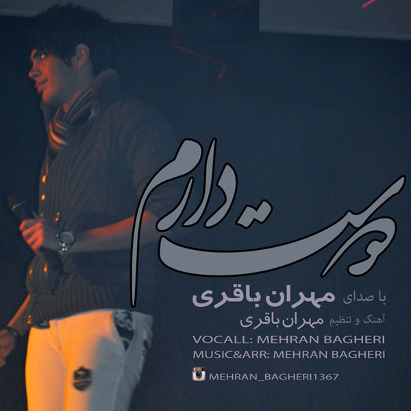 Mehran Bagheri - Dooset Daram
