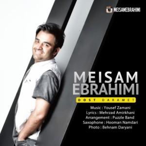 Meisam-Ebrahimi-Doost-Daramet