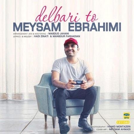 میثم ابراهیمی دلبری تو