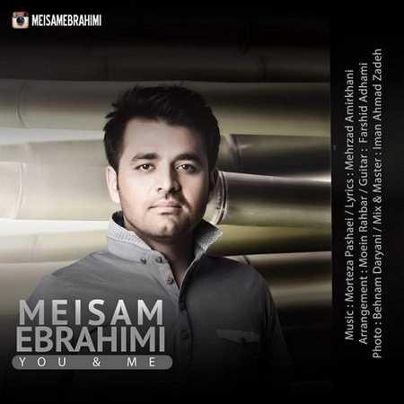 دانلود آهنگ جدید میثم ابراهیمی تو و من