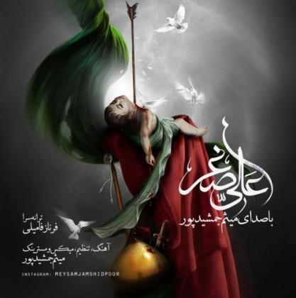 Meysam-Jamshidpour-Ali-Ashghar-417x420