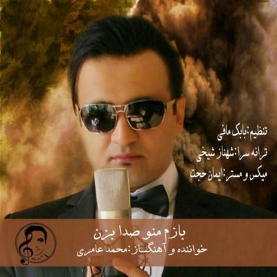 دانلود آهنگ جدید محمد آمری به نام بازم منو صدا بزن