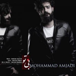 دانلود آهنگ جدید محمد امجدی بی تو