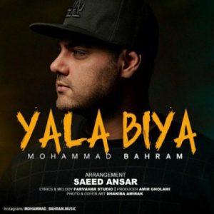 دانلود آهنگ جدید محمد بهرام به نام یالا بیا