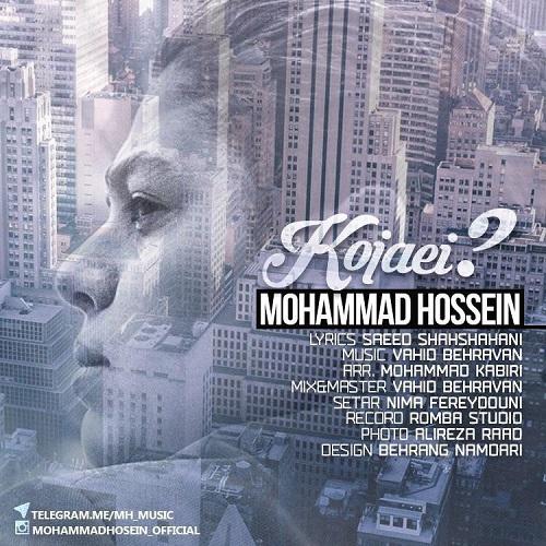 دانلود آهنگ جدید محمد حسین کجایی