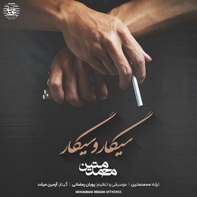 دانلود آهنگ جدید محمد متین به نام سیگار و سیگار