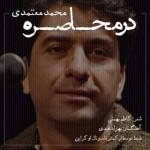 Mohammad-Motamedi-Dar-Mohasere-430x430