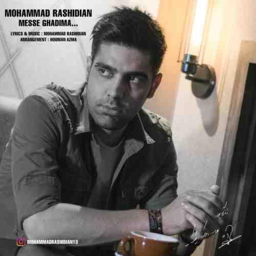 دانلود آهنگ جدید محمد رشیدیان به نام مثه قدیما