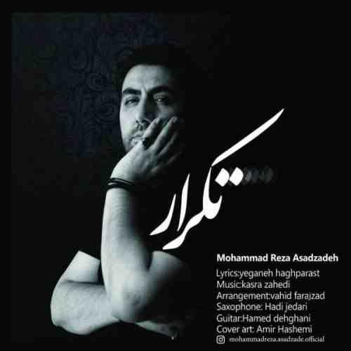 دانلود آهنگ جدید محمدرضا اسدزاده به نام تکرار