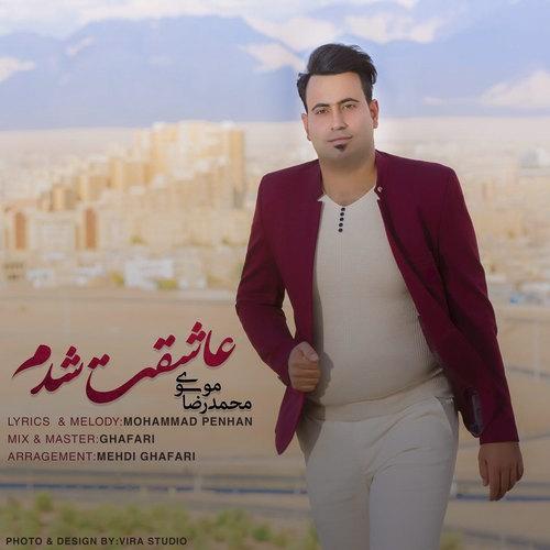 دانلود آهنگ جدید محمد رضا موسوی به نام عاشقت شدم