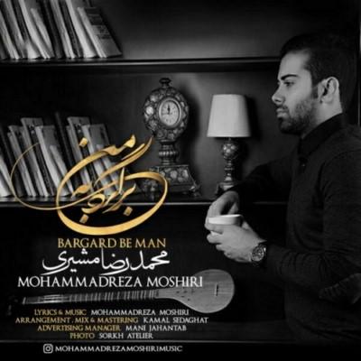 دانلود آهنگ جدید محمدرضا مشیری برگرد به من