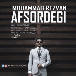 دانلود آهنگ جدید محمد رضوان به نام افسردگی