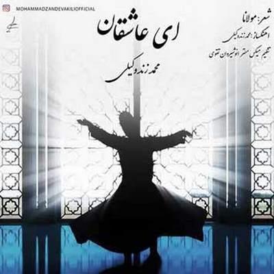دانلود آهنگ جدید محمد زند وکیلی به نام ای عاشقان