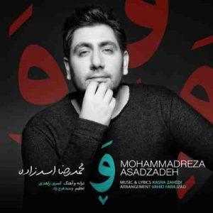 دانلود آهنگ جدید محمد رضا اسد زاده به نام و