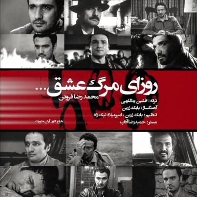 دانلود آهنگ جدید محمدرضا فروتن روزای مرگ عشق