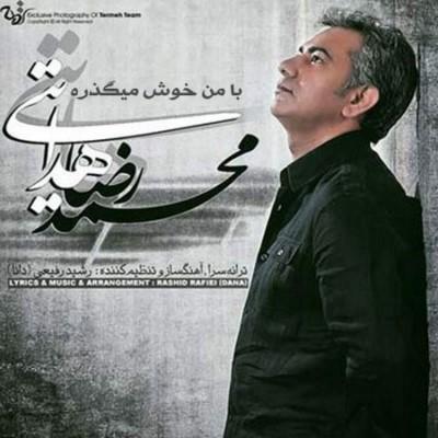 دانلود آهنگ جدید محمدرضا هدایتی با من خوش میگذره
