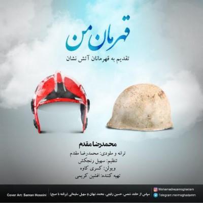 دانلود آهنگ جدید محمدرضا مقدم قهرمان من