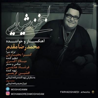 دانلود آهنگ جدید محمدرضا مقدم لبخند شیدایی