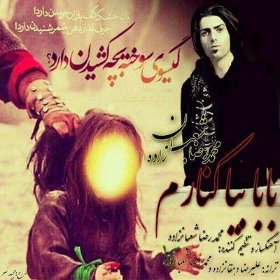 دانلود آهنگ جدید محمد رضا شعبان زاده بابا بیا کنارم