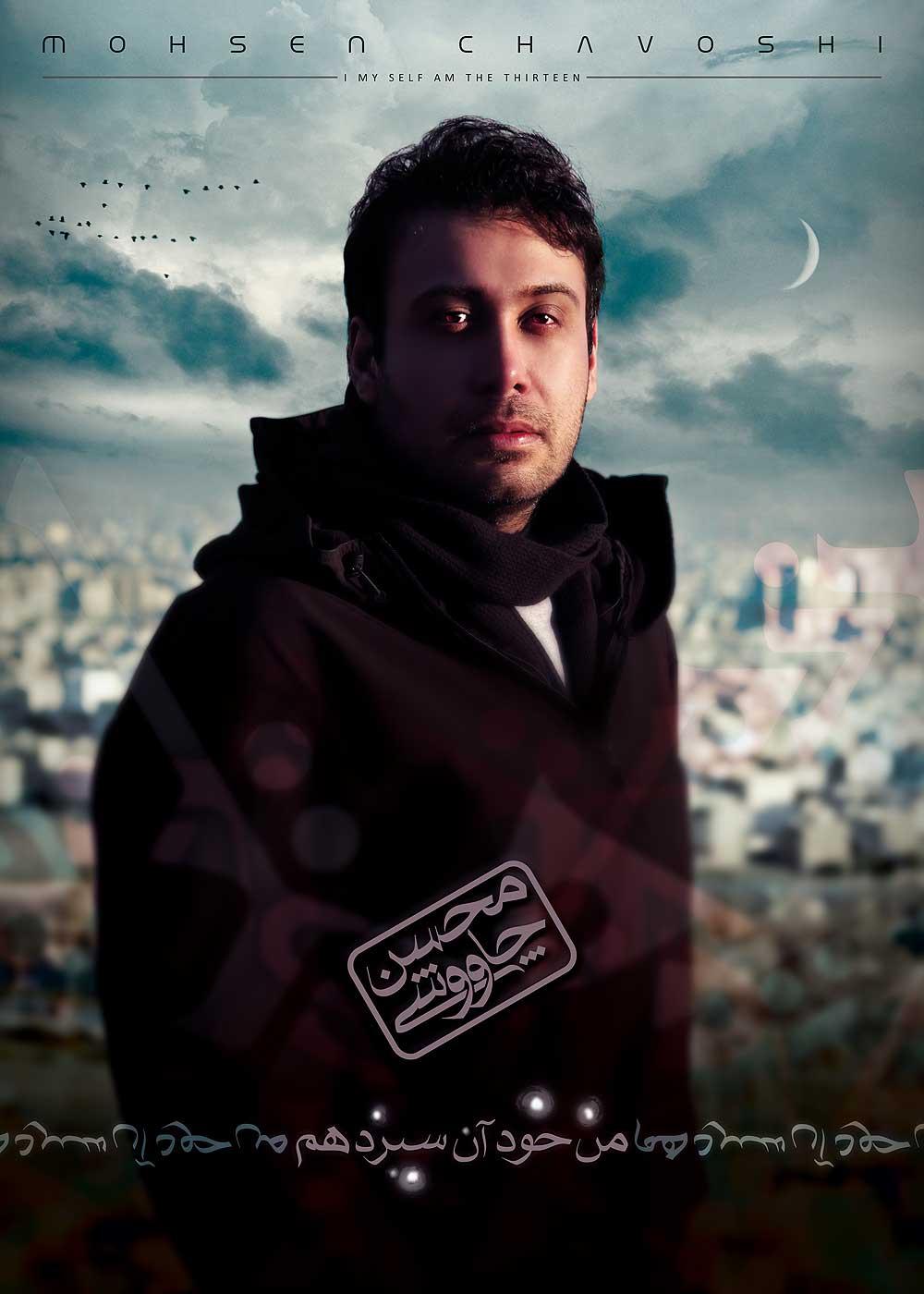 دانلود آلبوم سیزده از چاوشی