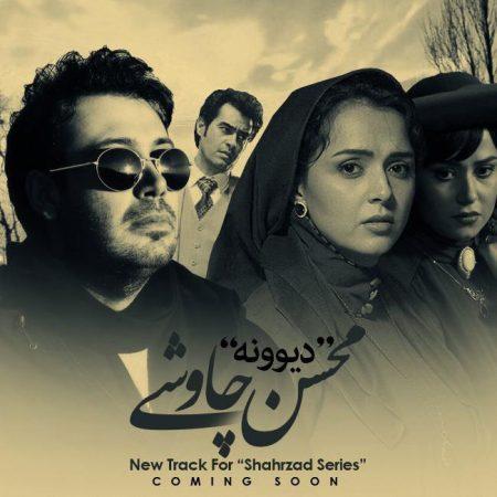 دانلود آهنگ جدید محسن چاوشی دیوونه با لینک مستقیم و کیفیت ۳۲۰ آهنگ
