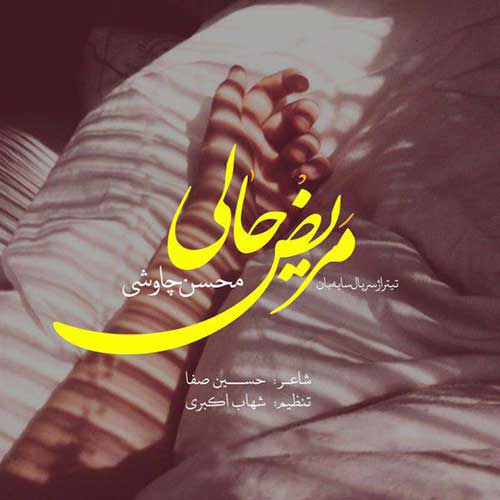 سرود جدید محسن چاوشی به نام بیمار حالی