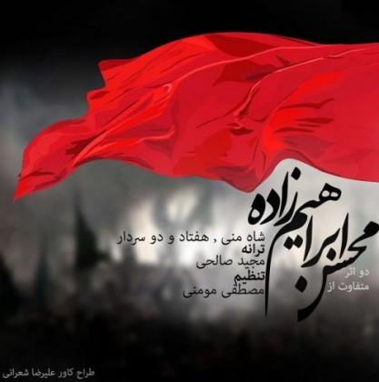 Mohsen-Ebrahimzadeh-72-Sardar-417x420
