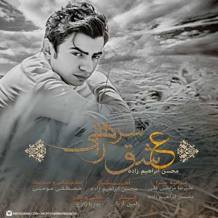 Mohsen Ebrahimzadeh - Eshghe Sarerahi