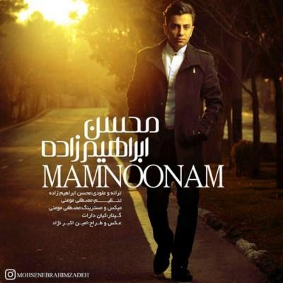 دانلود آهنگ جدید محسن ابراهیم زاده ممنونم