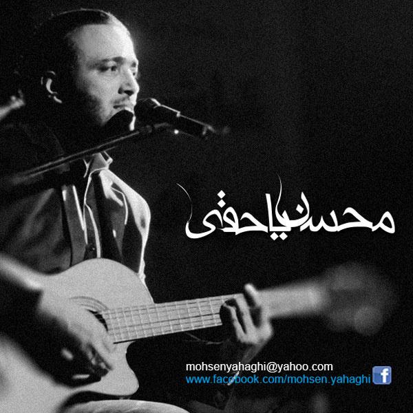دانلود آهنگ دیونه بازی از محسن یاحقی