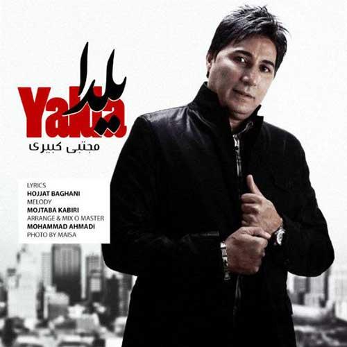 دانلود آهنگ جدید مجتبی کبیری به نام یلدا