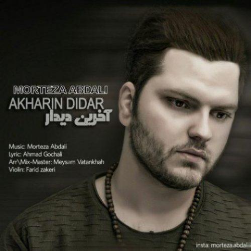 دانلود آهنگ جدید مرتضی عبدالی به نام آخرین دیدار
