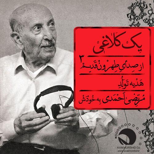 Morteza Ahmadi - Yek Kalaghi