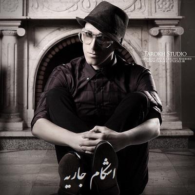 Morteza Pashaei - Ashkam Jariye