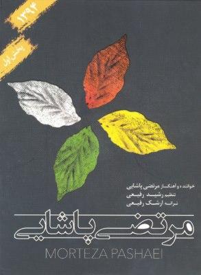 Morteza Pashaei - Gole Bita (1)
