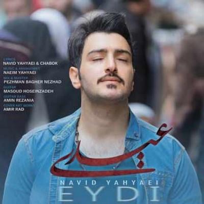 دانلود آهنگ جدید نوید یحیایی به نام عیدی