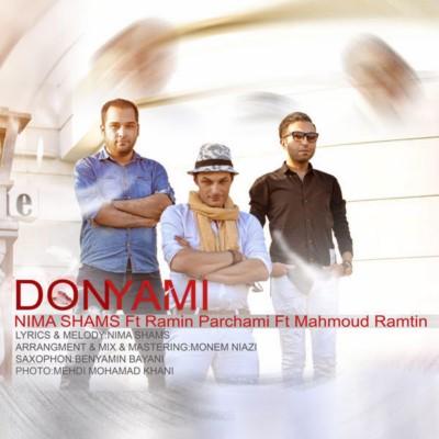 دانلود آهنگ جدید نیما شمس و رامین پرچمی و محمود رامتین به نام دنیامی
